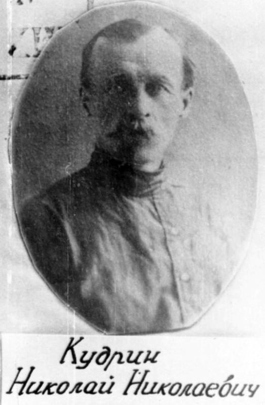Кудрин Николай Николаевич