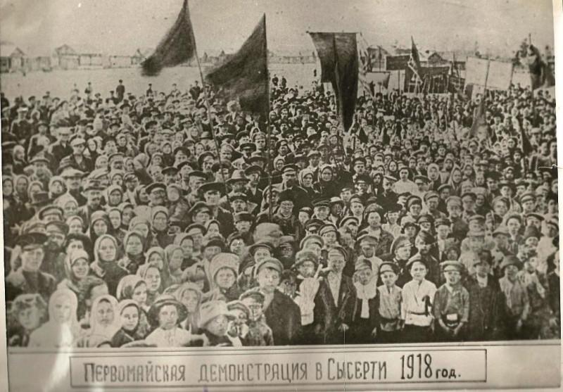 Первомайская демонстрация в Сысерти