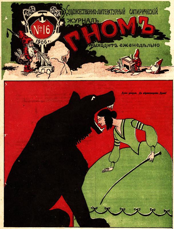 Обложка журнала Гном №16.1906