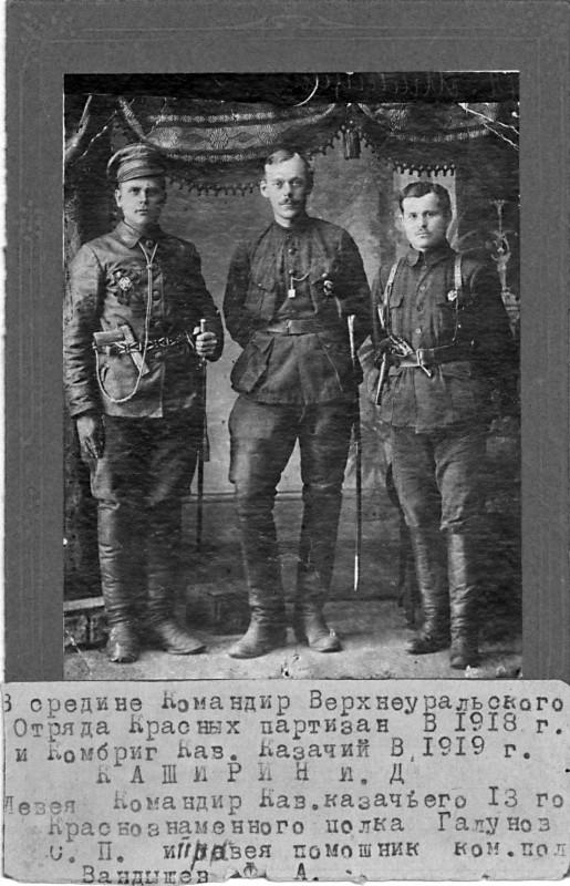 Голунов С.П., Каширин И.Д. и Вандышев Ф.А.