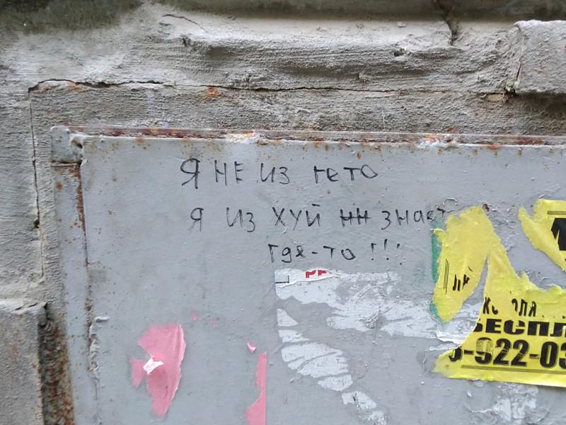 Уличная поэзия