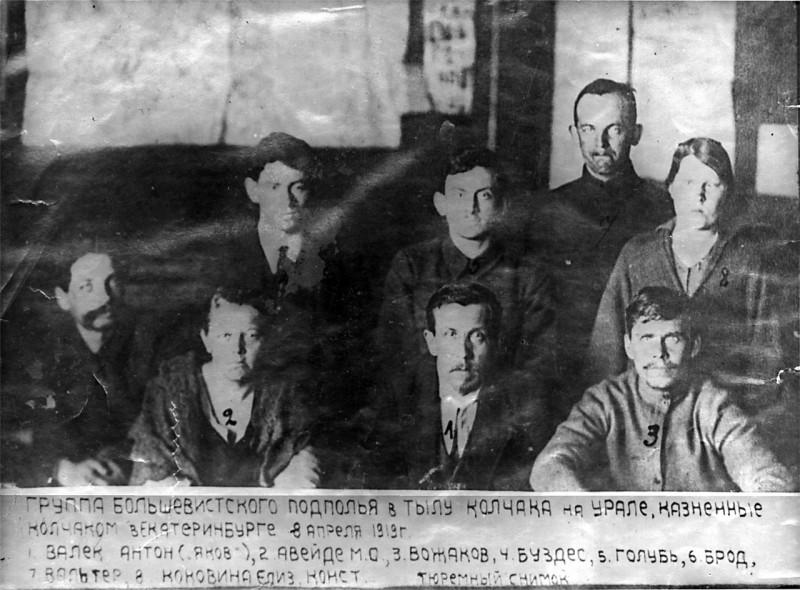 Приговорённые к смерти Екатеринбургские подпольщики