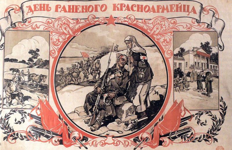 День раненого красноармейца.1920