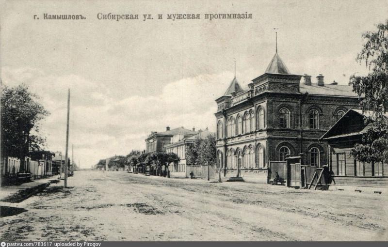 Камышлов. Сибирская улица