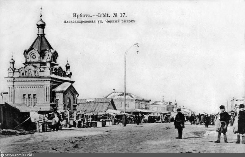 Ирбит. Александровская улица. Черный рынок