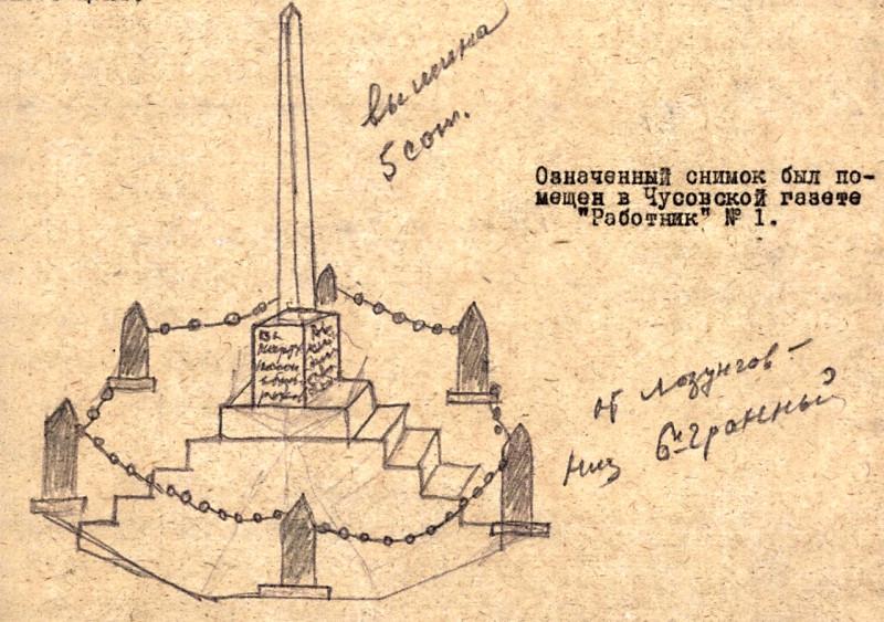 Эскиз памятника погибшим коммунарам Чусовского завода