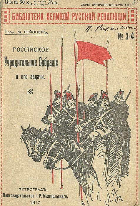 Российское Учредительное Собрание и его задачи