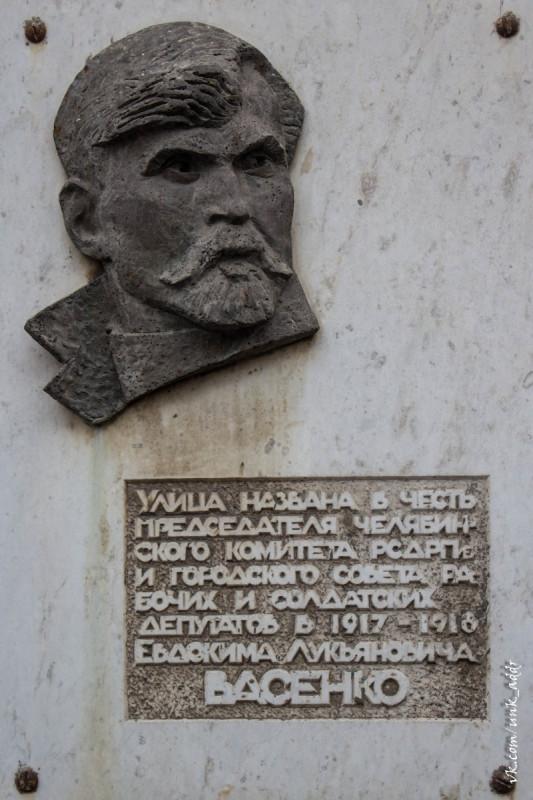 Мемориальная доска в честь Е.Л. Васенко
