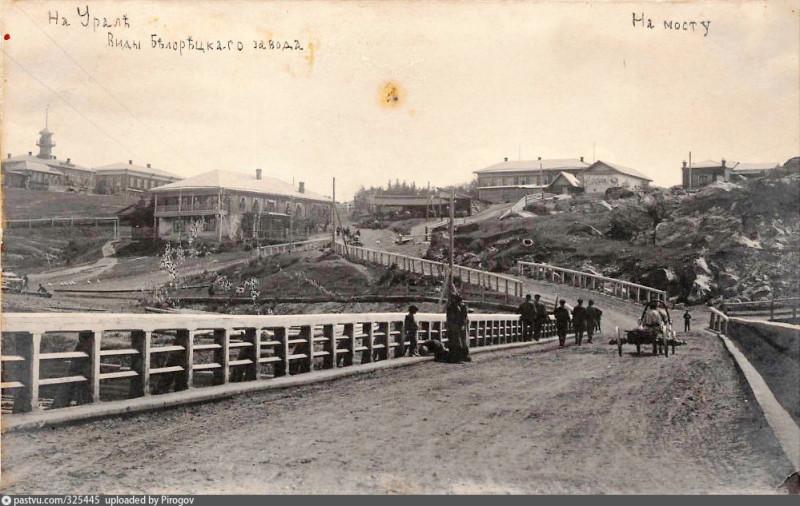 Белорецкий завод. На мосту