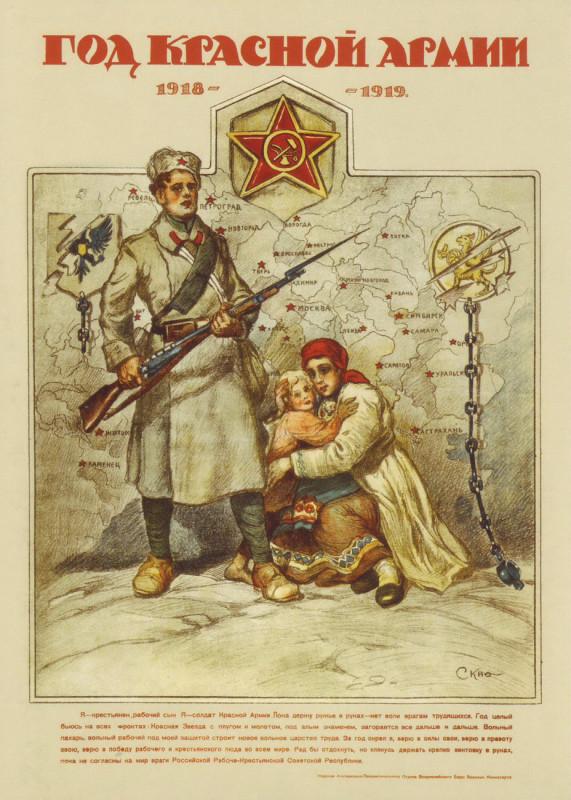 Год Красной Армии