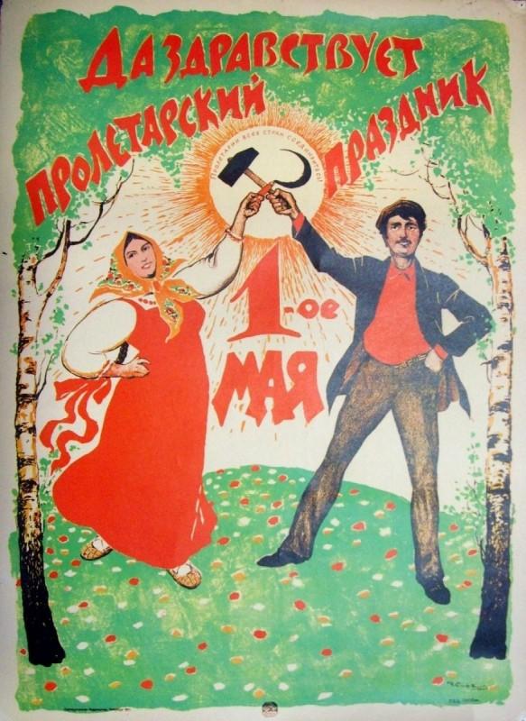Да здравствует пролетарский праздник 1 Мая
