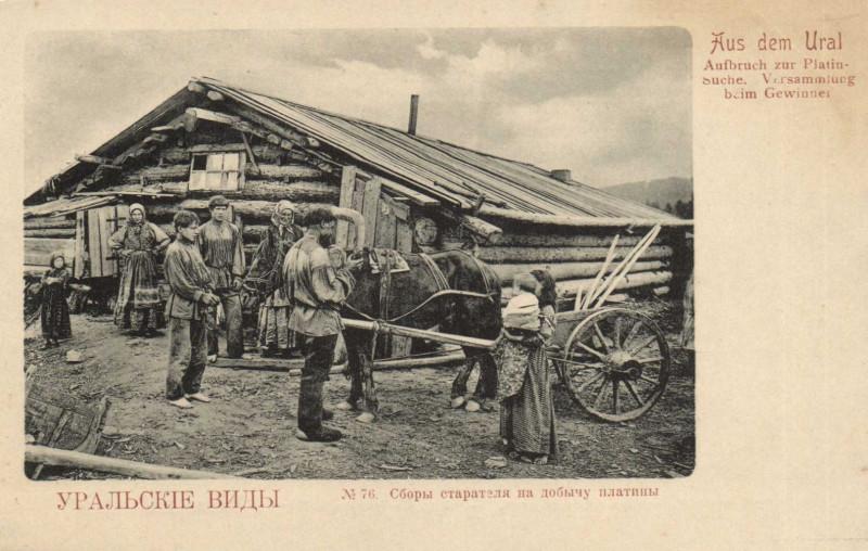 Сборы старателя на добычу платины. 1902 г.