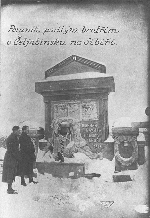Чешские легионеры в Челябинске