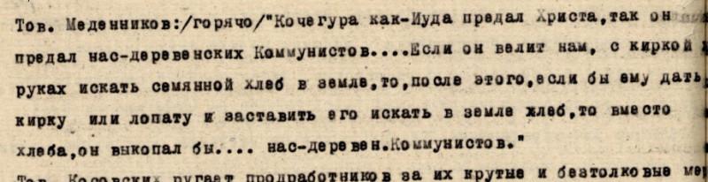 ЦДООСО.Ф.76.Оп.1.Д.332.Л.45об