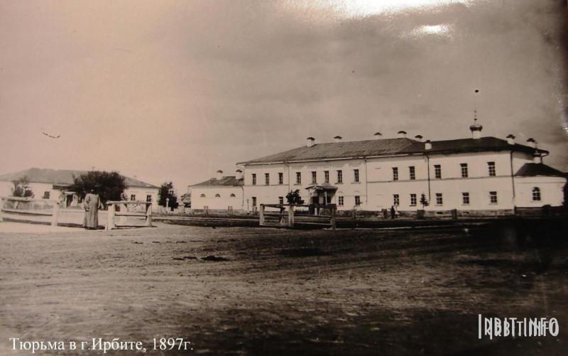 Тюрьма в Ирбите. 1897 г.