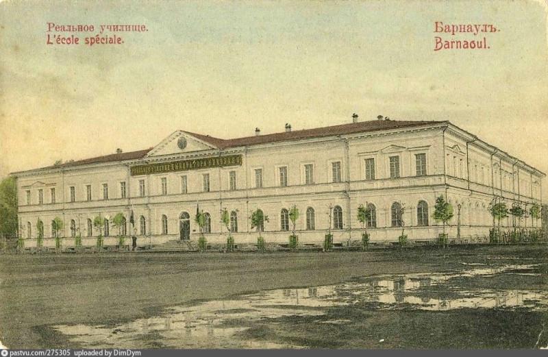 Барнаул. Реальное училище.