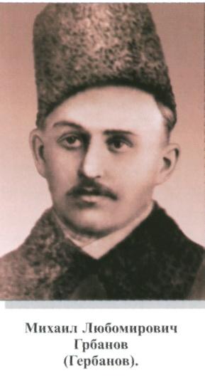 Грбанов