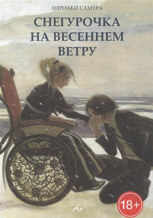 Harukaze no Snegurochka