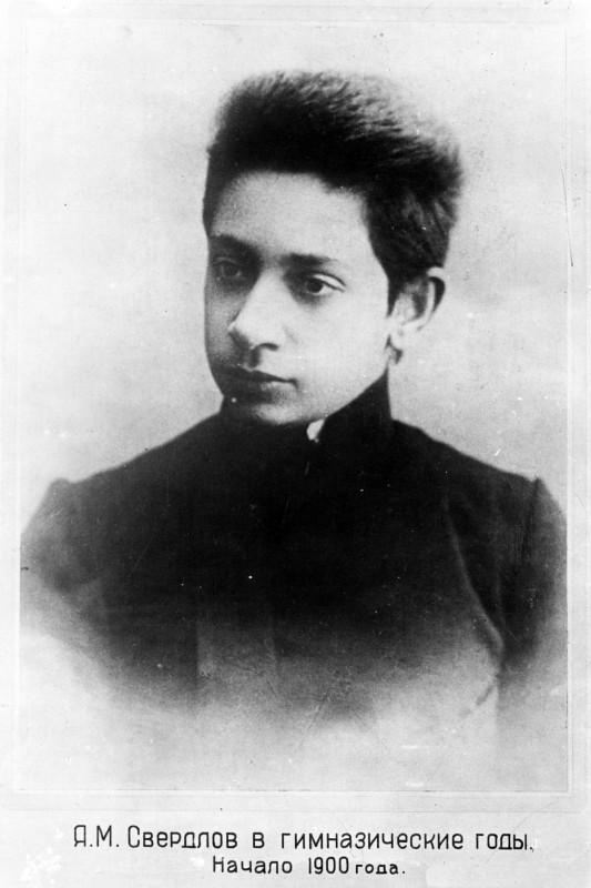 Я.М.Свердлов в гимназические годы