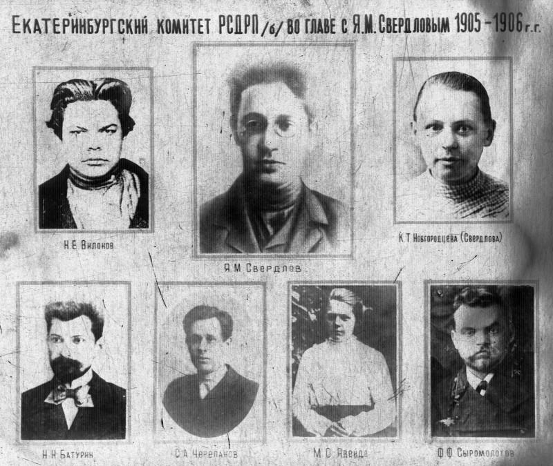 Екатеринбургский комитет РСДРП(б) в 1905-1906 гг.