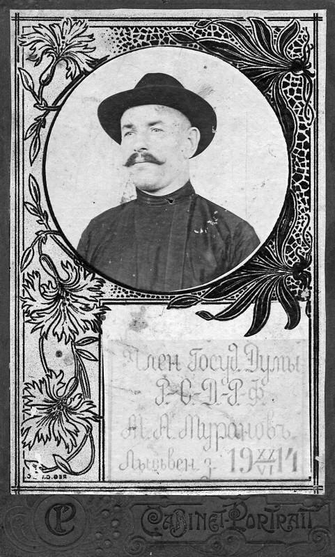Муранов Матвей Константинович