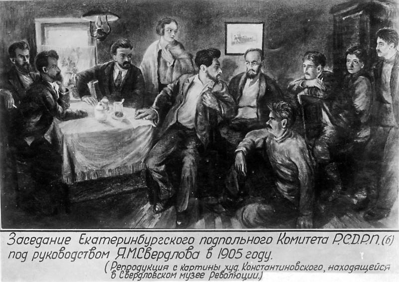 Заседание Е-бургского подпольного комитета РСДРП