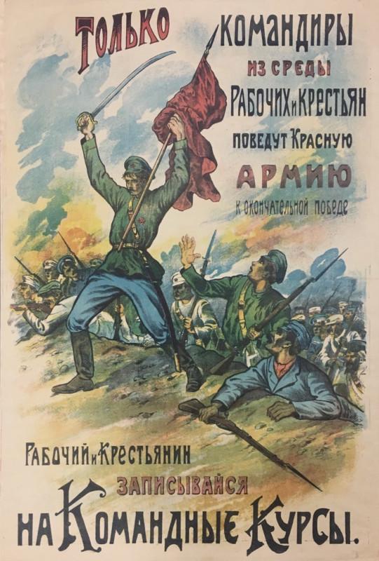 Только командиры из среды рабочих и крестьян поведут Красную Армию к победе