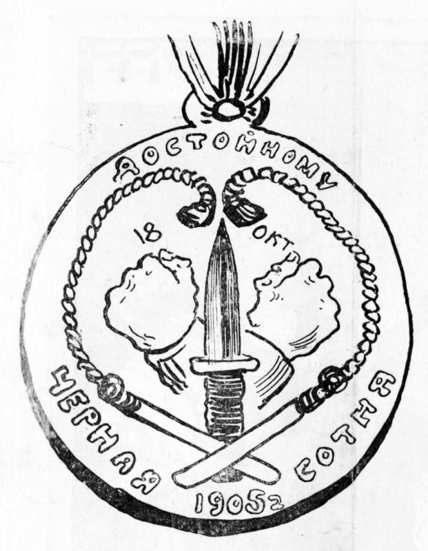 Медаль черносотенца