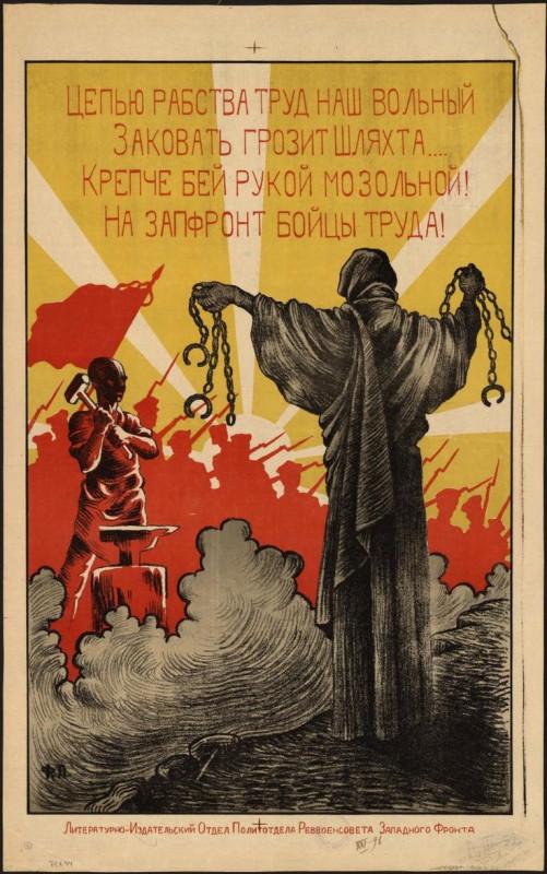 На Запфронт, бойцы труда