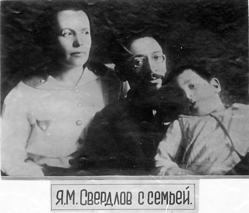 К.Т.Новгородцева, Я.М.Свердлов, А.Я.Свердлов