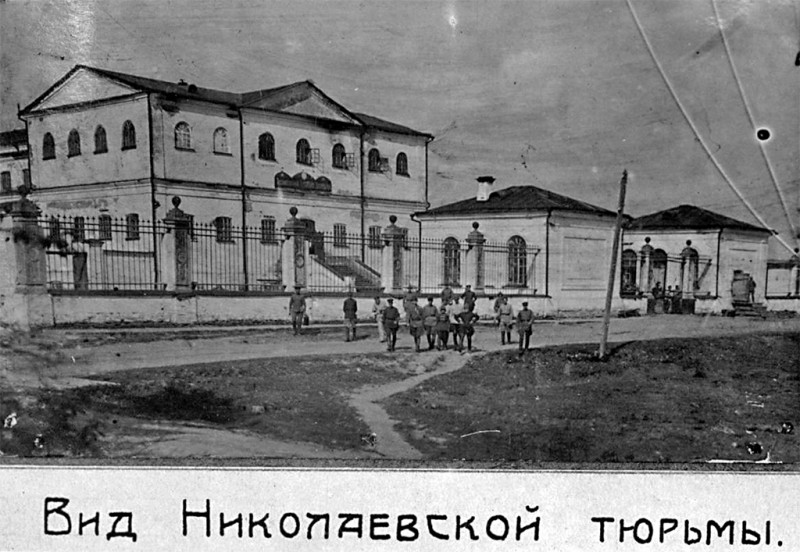 Николаевская тюрьма