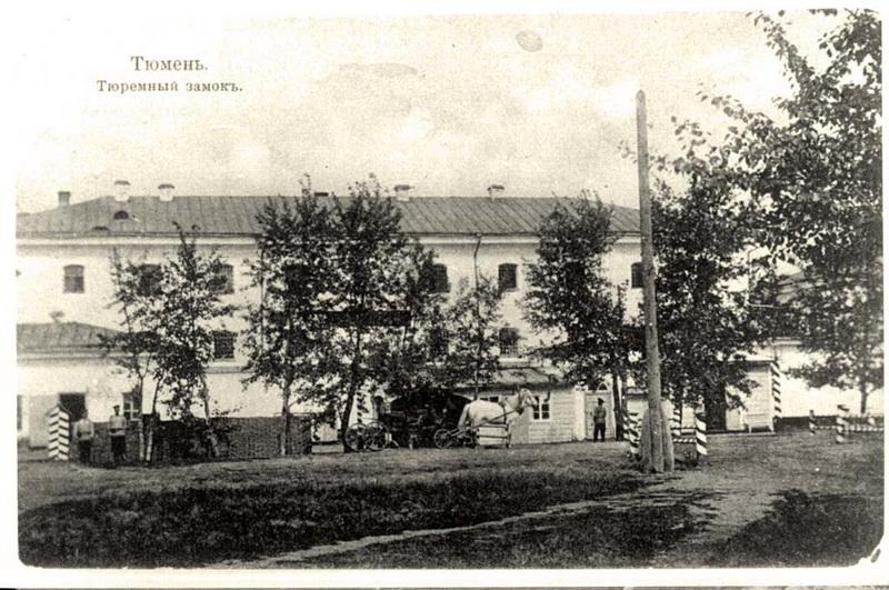 Тюмень. Тюремный замок