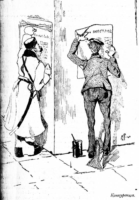 Конкуренция. Карикатура из журнала Волшебный фонарь. 1906