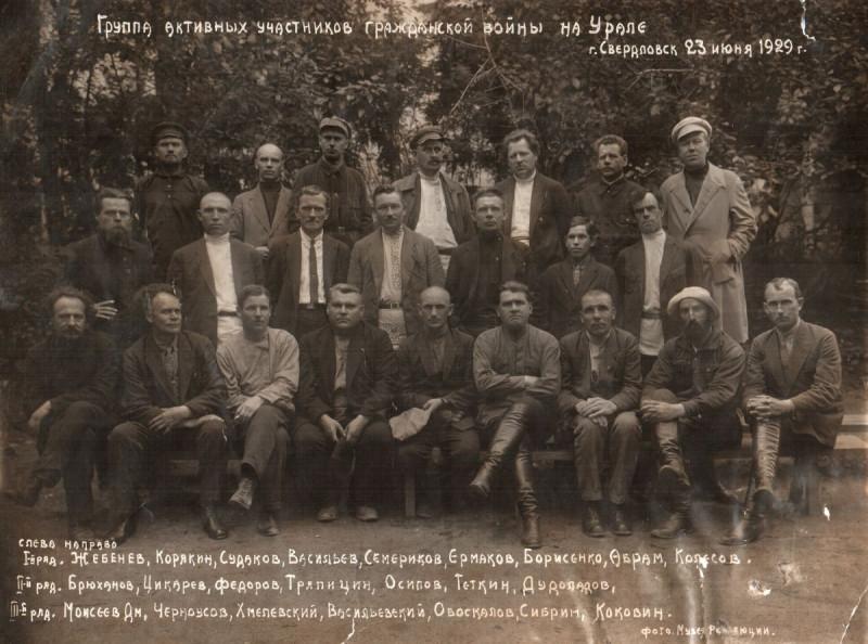 Группа активных участников гражданской войны на Урале. г. Свердловск, 23.06.1929