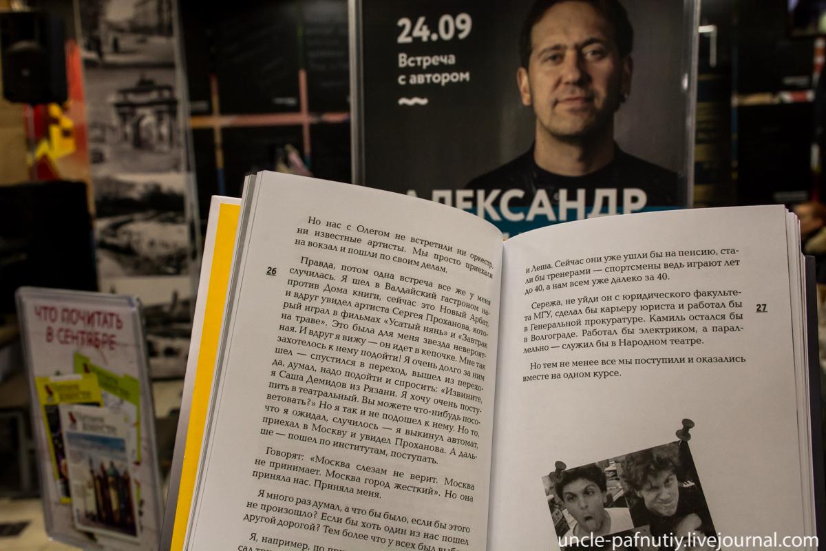 Александр Демидов и его Квартет