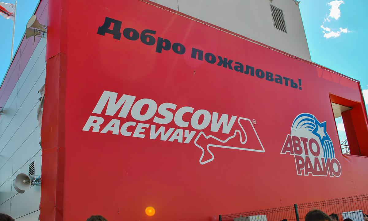 Трасса Moscow Raceway. Гонка