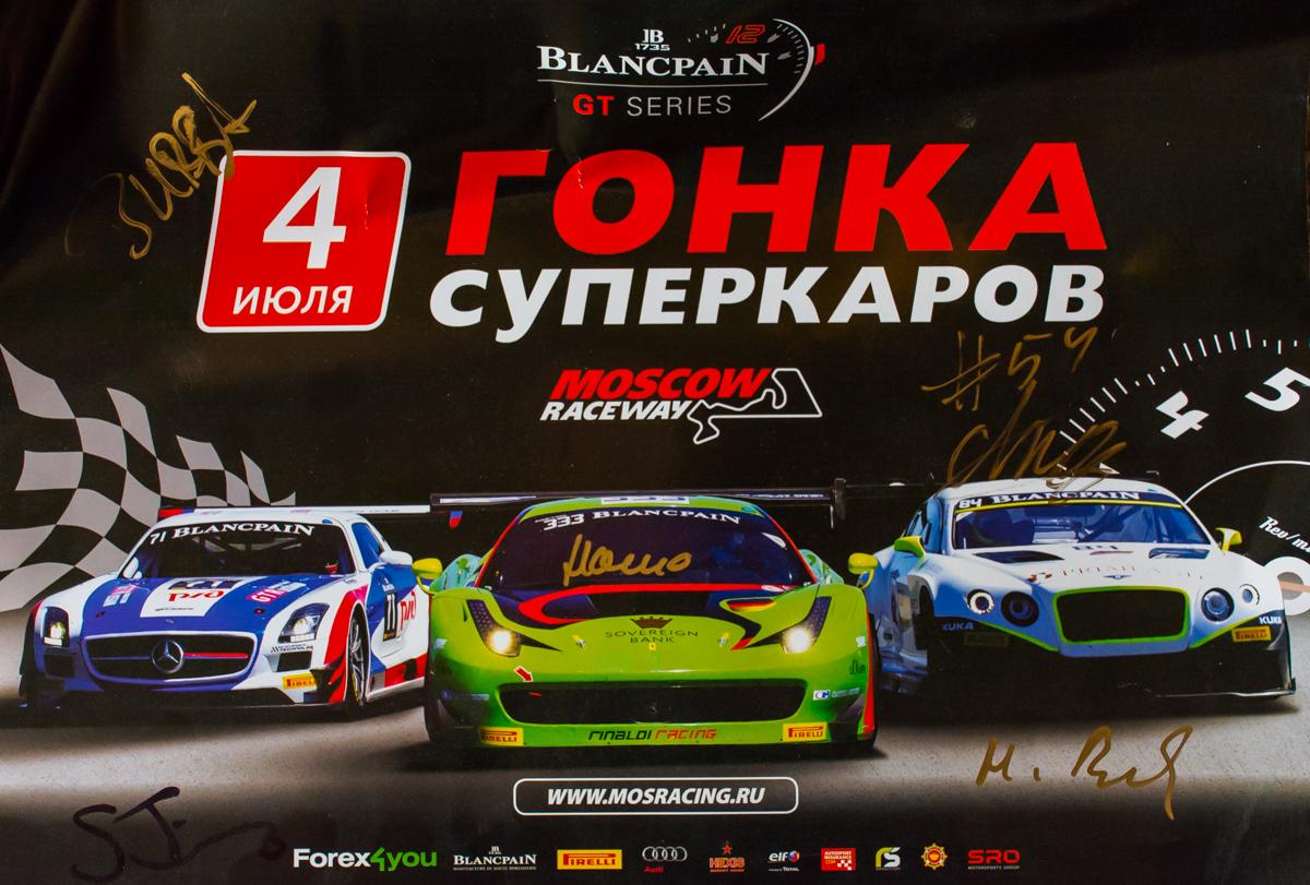 Трасса Moscow Raceway. После финиша