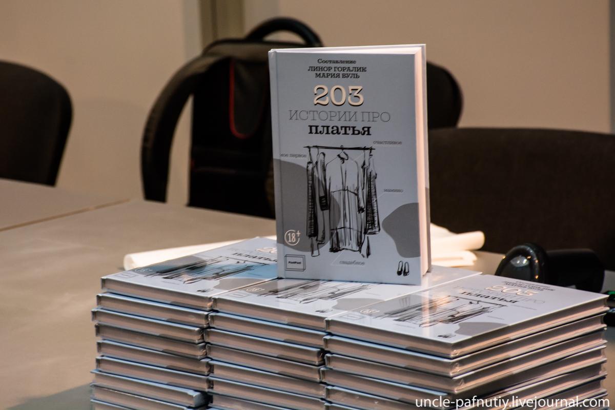Израиль - почетный гость ярмарки non-fiction DSC_5445.jpg