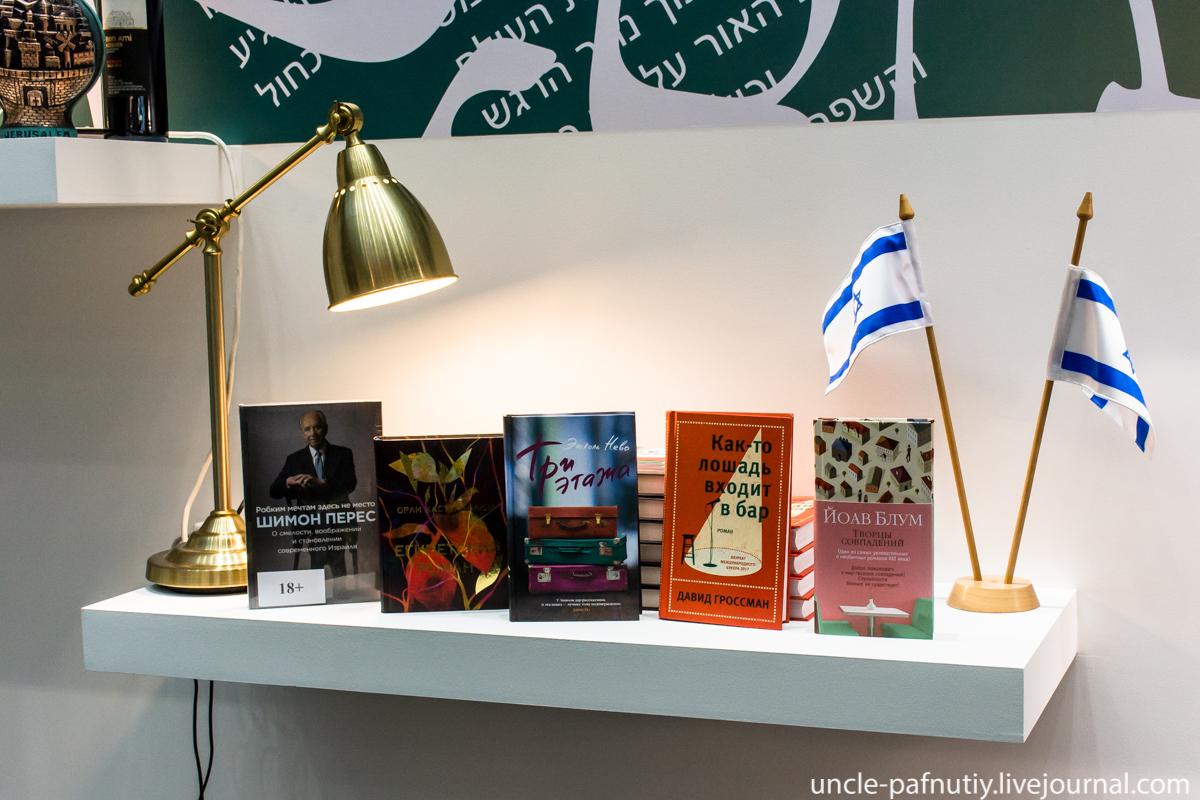 Израиль - почетный гость ярмарки non-fiction DSC_5559.jpg