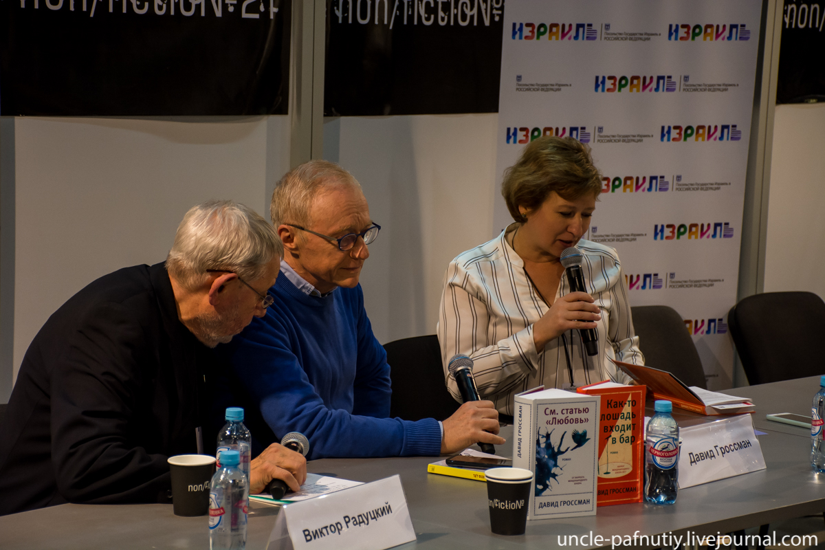 Израиль - почетный гость ярмарки non-fiction DSC_5824.jpg