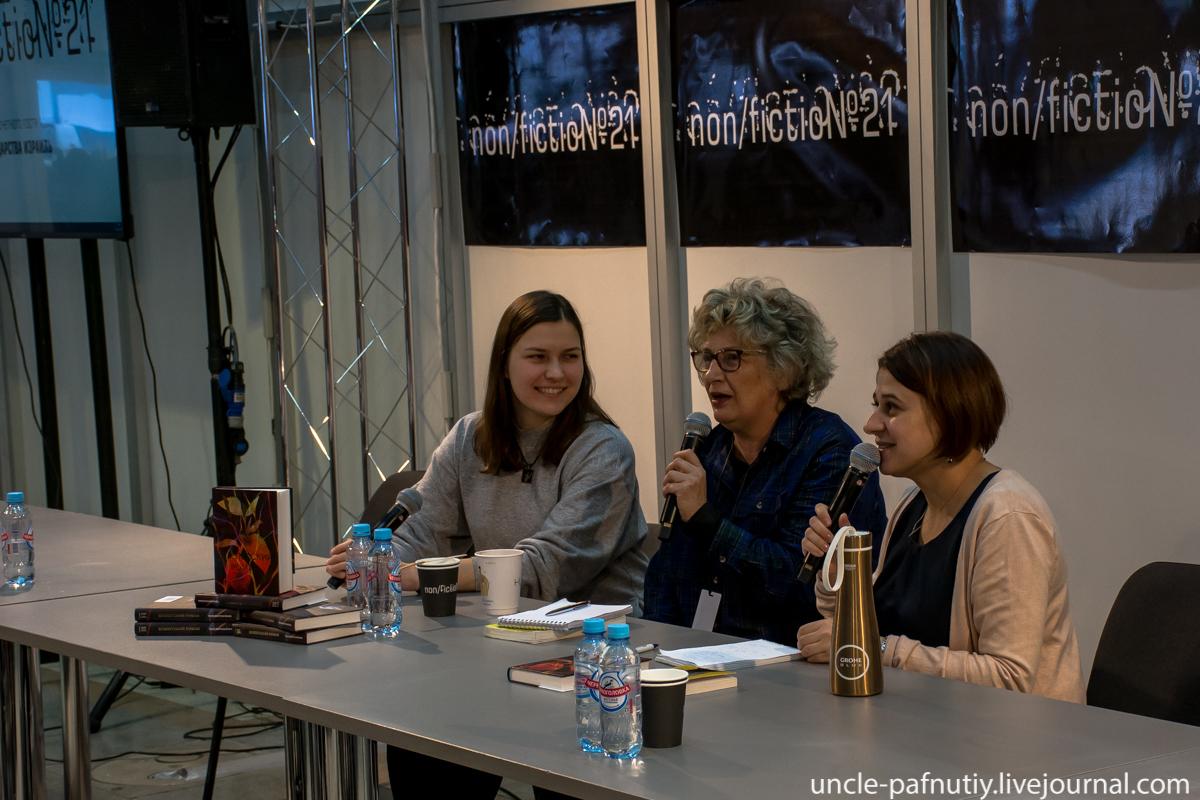 Израиль - почетный гость ярмарки non-fiction DSC_5564.jpg