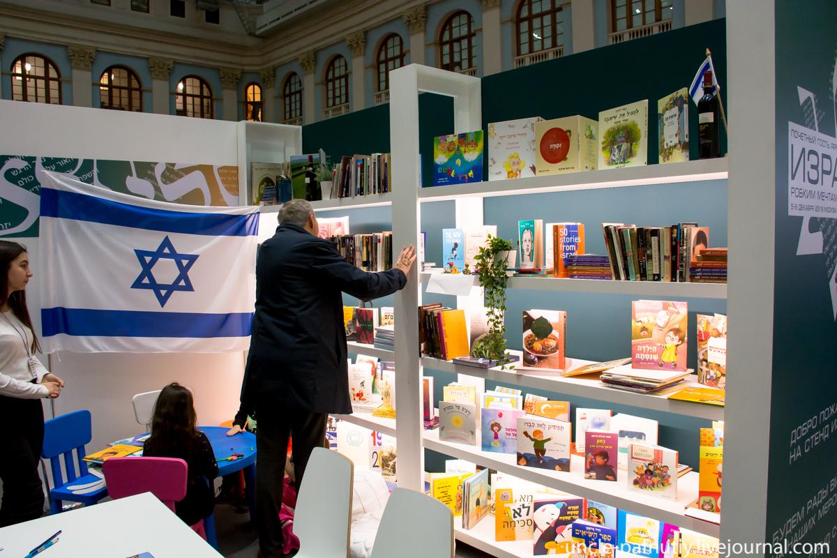 Израиль - почетный гость ярмарки non-fiction