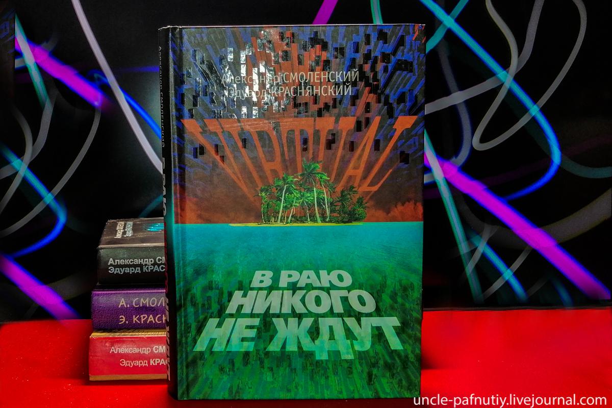 Книга Virtual...В раю никого не ждут