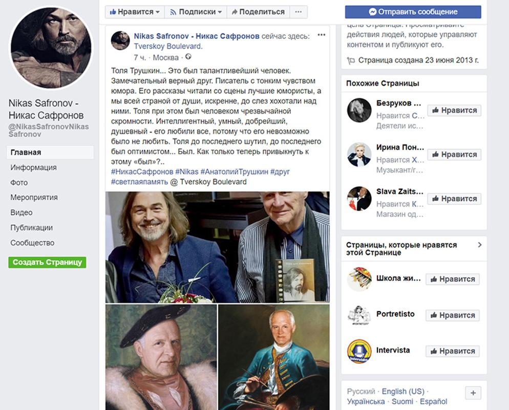 Памяти Анатолия Трушкина