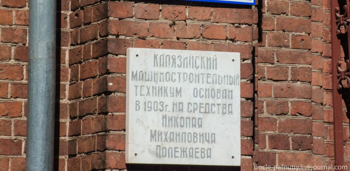 Калязинский машиностроительный техникум