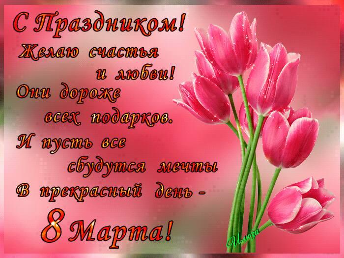 Krasivye-otkrytki-s-8-marta-v-stihah-tyulpany.jpg