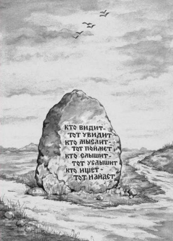 заветный камень