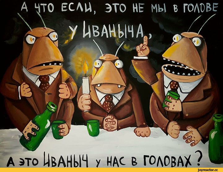Вася-Ложкин-тараканы-3748148
