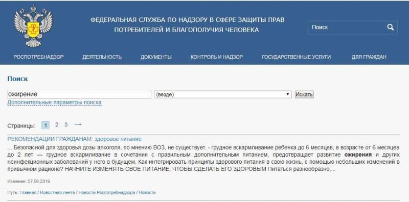 роспотребнадзор-07-06-19