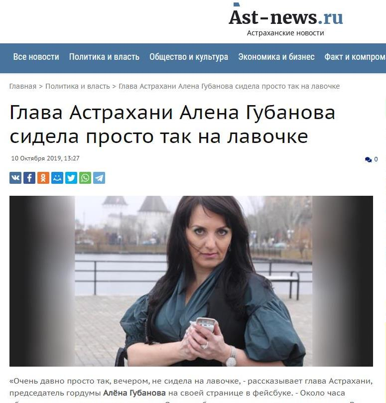 Алена Губанова и лавочка